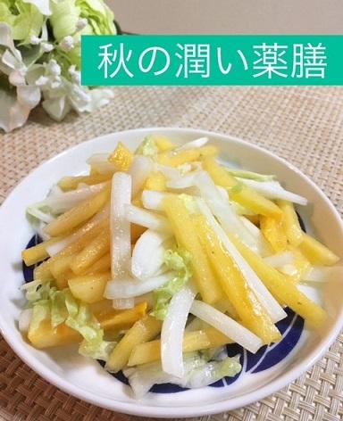 月めぐり漢方_白菜と柿のサラダ