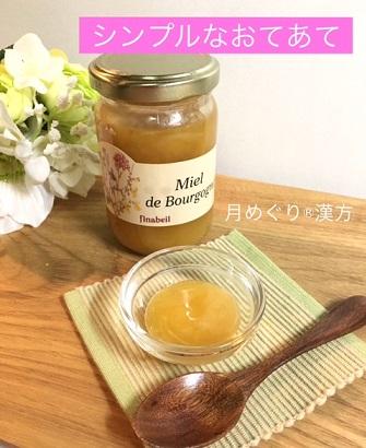 蜂蜜で薬膳