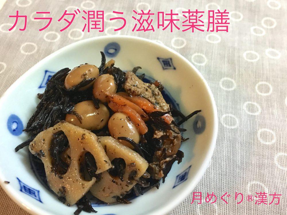 PMS薬膳料理