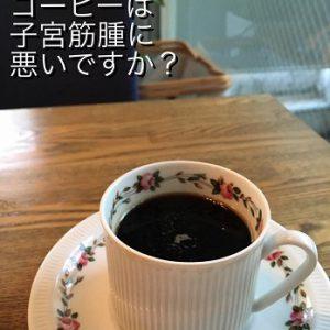 月めぐり漢方 子宮筋腫 コーヒー