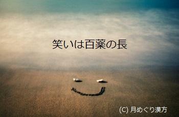月めぐり漢方 笑いは百薬の長