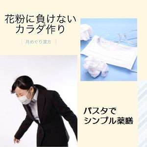 月めぐり漢方 花粉症201702