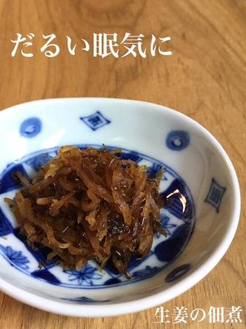 月めぐり漢方_生姜の佃煮2017032501