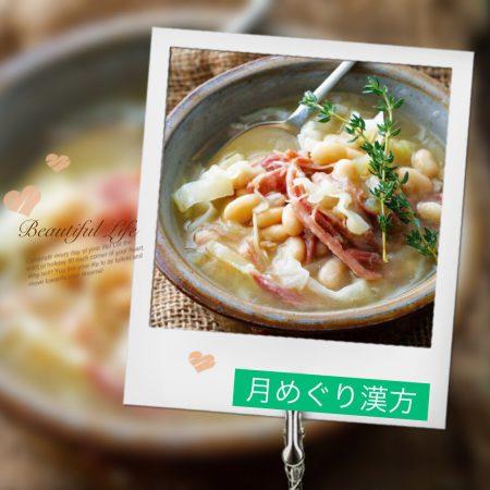 20170605月めぐり漢方_季節の薬膳スープ