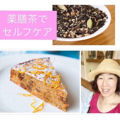 月めぐり漢方_薬膳茶_生理痛201707