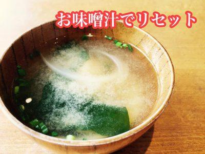 お味噌汁_薬膳スープ