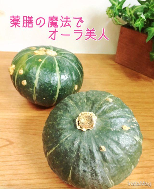 月めぐり漢方_薬膳養生201707かぼちゃ
