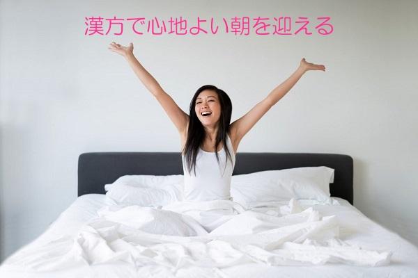 漢方で不眠解消_201708