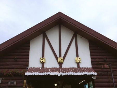 月めぐり漢方ツアー_箱根強羅駅