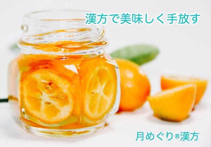 金柑の蜂蜜漬け20171211