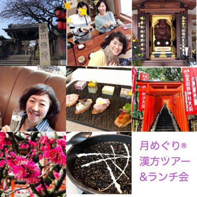 月めぐり_漢方ツアー_201802
