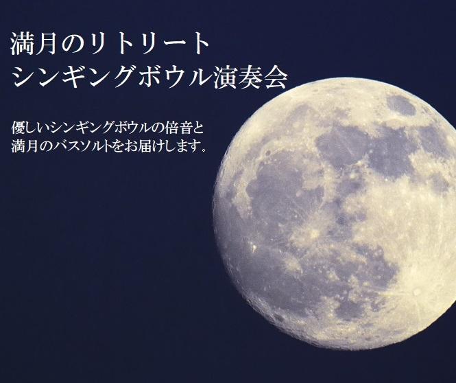 満月のシンギングボウル_top20181132