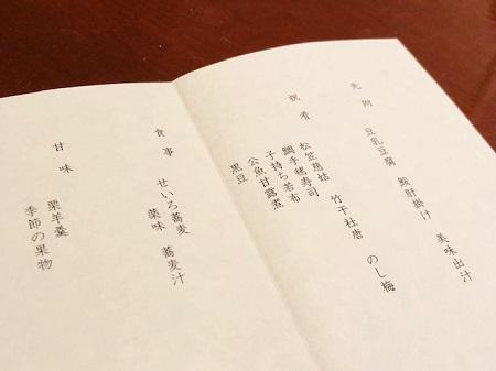 溜池山王_黒澤_ランチ_メニュー_漢方ツアー_蕎麦_薬膳_04