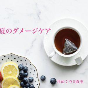 美肌レシピ_薬膳_漢方_夏_紫外線_月経トラブル_01