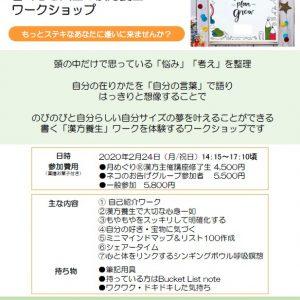 漢方ワークショップ_心の養生_20200224