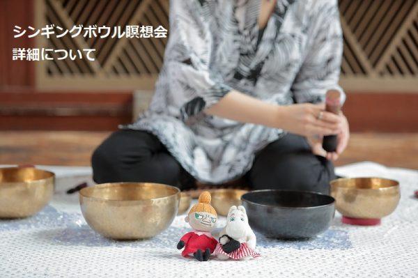 新月_瞑想会_シンギングボウル_漢方_シンギングボウル講座_シンギングボウルプレイヤー_月めぐり漢方_202005詳細
